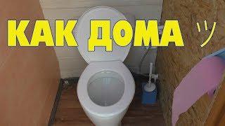 Дачный туалет и унитаз со смывом видео
