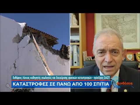 Σεισμός – Σάμος   Ο Ε.Λέκκας στην ΕΡΤ   02/11/2020   ΕΡΤ