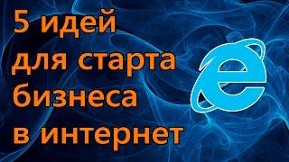 Азат Валеев: 5 идей для старта бизнеса в интернет
