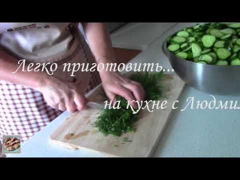 Салат из огурцов с укропом и чесноком на зиму.