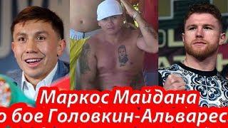 Маркос Майдана дал свой прогноз на Головкин-Альварес!