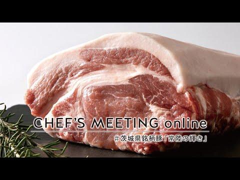 CHEF'S MEETING online 茨城県銘柄豚「常陸の輝き」