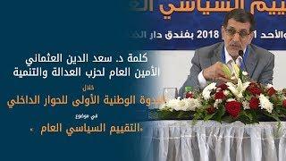 كلمة سعد الدين العثماني خلال الندوة الوطنية الأولى للحوار الداخلي في موضوع «التقييم السياسي