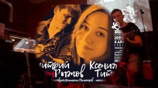 Ксения Титова - БУДИ (Hard Rock Latte 08.04.17 Кириши)