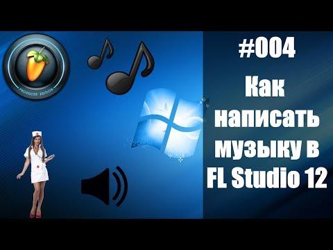 Как написать свою музыку -  FL Studio 12