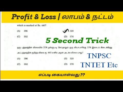 Tnpsc/rrb/ssc/banking все видео по тэгу на igrovoetv online