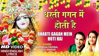 धरती गगन में होती है Dharti Gagan Mein Hoti Hai, SURESH WADKAR,ANURADHA PAUDWAL,Hindi English Lyrics