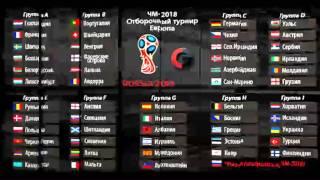 Чемпионат мира 2018 по футболу, жеребьевка