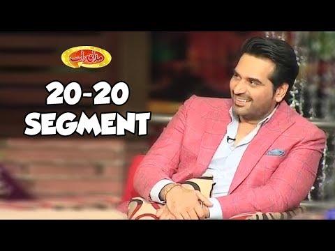 Funny 20 20 Segment Of Humayun Saeed In Mazaaq Raat – Jawani Phir Nahi Ani 2
