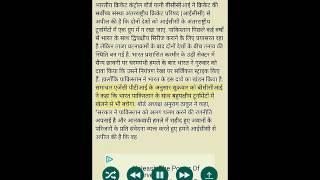 Hindi | listen hindi news or any message from Android phone.