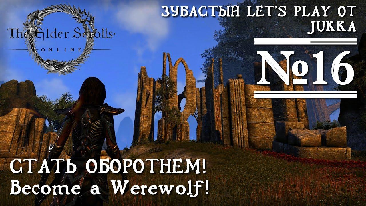 Elder Scrolls Online: видео - TESO - Зубастое прохождение от Jukka 16