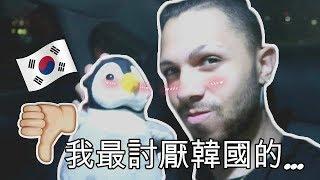 [韓國Vlog] 我最討厭韓國的... Things I don't like about Korea