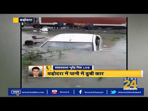 Vadodara में पानी में डूबी Car || News 24