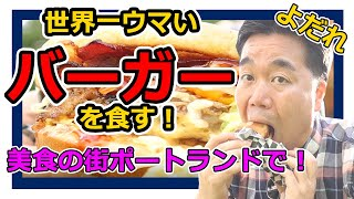 (Eng Sub) Best foodie city feeds me the best burger in the world! 【まじウマ】全米一の美食の街で世界一ウマいのハンバーガーを食らう!