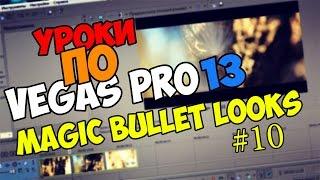 Уроки по Sony Vegas Pro 11/12/13 | Цветокоррекция в Magic Bullet Looks [60FPS]