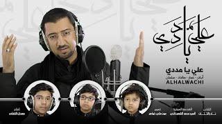 اغاني حصرية علي يا مددي - رائعة أباذر الحلواجي مع أبنائه | Ya Ali Madad تحميل MP3