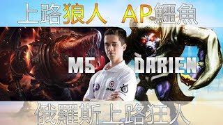 【二次元解密】上路狼人 AP鱷魚! 5分鐘帶你認識俄羅斯上路狂人 M5 Darien LOL 經典選手重溫#5