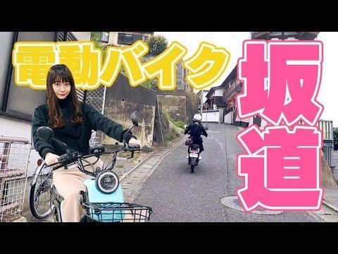 【電動バイク】新車種 niu Uなら急な坂道でも上れる?!