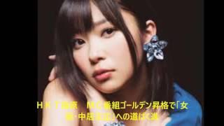 HKT指原MC番組ゴールデン昇格で「女版・中居正広」への道ばく進