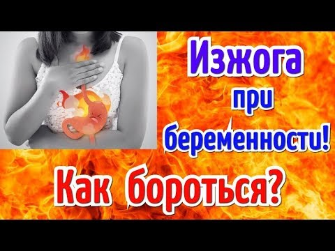 Изжога при беременности! Как бороться?