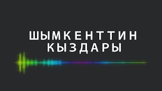 Шымкенттин Кыздары - Zyn Zyn Zyn Lyrics