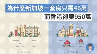 香港人購房的實際負擔是新加坡人的20倍?全面剖析香港和新加坡房價的秘密【米樂愛解說01】