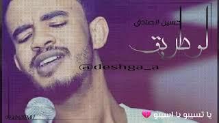 تحميل اغاني حسين الصادق لو طريق مع الكلمات ورابط mp3 MP3