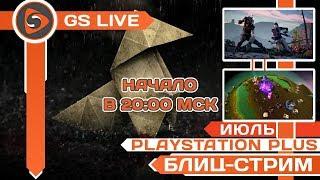 Бесплатные игры PS Plus - июль 2018. Heavy Rain, Absolver, Space Overlords. Стрим GS LIVE BLITZ
