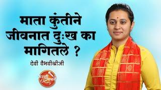 Day 2 Part 4  Shrimad Bhagwat Katha  Vaibhavi Shri ji Alekar  Alephata Pune