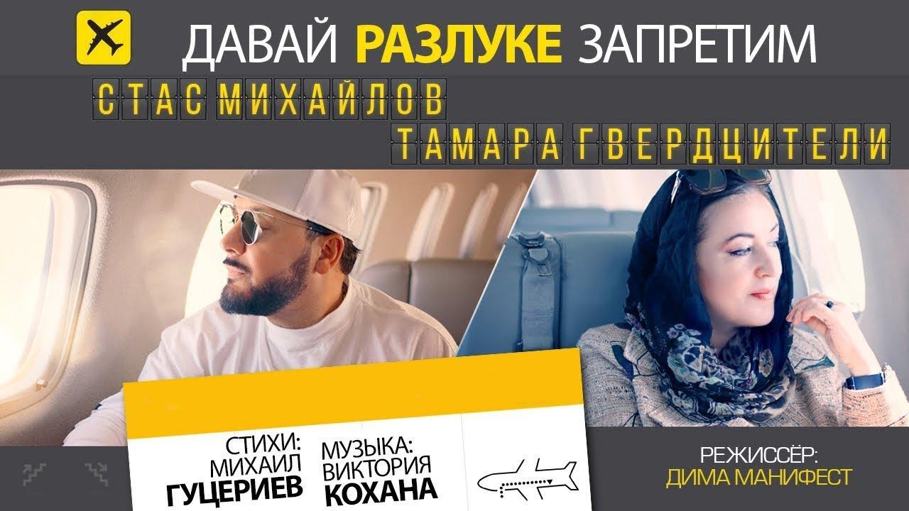 Стас Михайлов и Тамара Гвердцители — Давай разлуке запретим