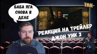 Джон Уик 3  – Трейлер – Реакция