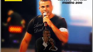 عمرو دياب   زى الحلم   جامدة جداا تحميل MP3
