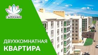 """Двухкомнатная квартира в жилом районе """"Гармония"""": видеообзор"""