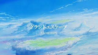 グランドエスケープ - RADWIMPS feat.三浦透子 (Cover by 藤末樹/歌:HARAKEN &.知念結)【字幕/歌詞付/作業用BGM/LOOP】
