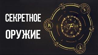 Skyrim СЕКРЕТНОЕ ОРУЖИЕ - РУННЫЙ МОЛОТ потерянный артефакт