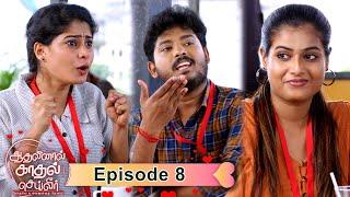 Aadhalinaal Kaadhal Seiveer 23-08-2021 Vikatan Tv Serial