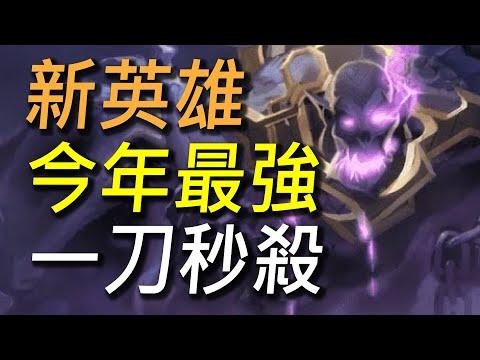 【傳說對決】新英雄三個秒殺技傷害不合理!未來最強中路法師沒買會後悔!這技能才是真正的秒殺!