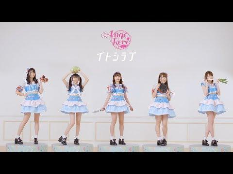 『イトシラブ』 PV ( Ange☆Reve #アンジュレ )