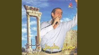 Ya Aayni W Ya Rouhi تحميل MP3