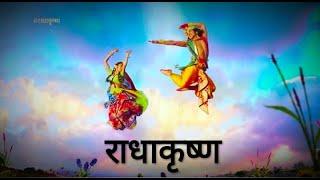 radha krishna star bharat song flute ringtone download