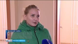 Детям-сиротам вручили ключи от квартир в Ярковском районе