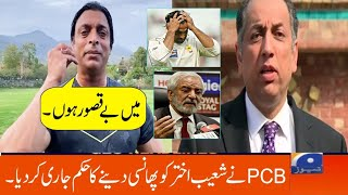 Shoaib Akhtar Vs PCB || Insight Story Of Shoiab Akhtar And PCB Controversy || Cricket Junoon