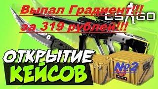 Открытие кейсов на сайте! - Выпал 2 Градиент за 319 рублей!