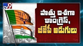 Big Breaking : పొత్తు దిశగా Congress, BJP