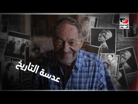 46 عاما في تصوير الفن والسياسة.. تاريخ مصر في كاميرا أرمان أرزرونى
