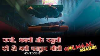 Pappi, Babli Aur Vasooli Ki Ho Gayi Patloon Geeli   Movie scene   Golmaal Again   Ajay Shreyas Kunal
