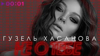 Гузель Хасанова - Не о тебе | Official Audio | 2018