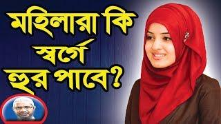 Dr. zakir naik bangla lecture-পুরুষরা বেহেস্থে হুর পেলে মহিলারা কি পাবে