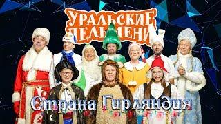 Страна Гирляндия | Уральские пельмени 2019