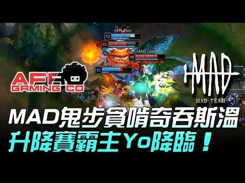 AFR vs MAD 綠茶開大招!MAD鬼步貪啃奇吞斯溫 升降賽霸主Yo降臨!Game3